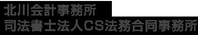 北川会計事務所・司法書士法人CS法務合同事務所