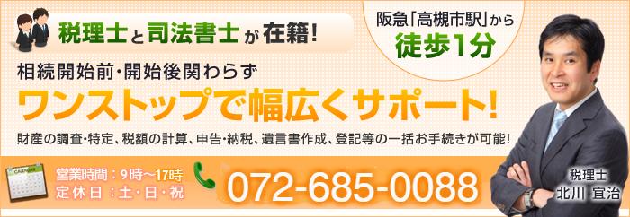 北川会計事務所